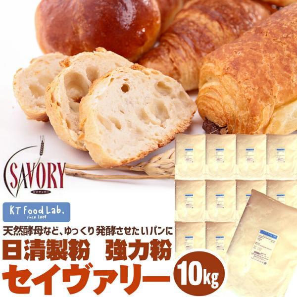 セイヴァリー 強力粉 10kg(1kg×10袋) 日清製粉 / パン用 小麦粉 食パン ホームベーカリー パン材料 カナダ産 1CW100% 送料無料 10キロ 【同梱不可】