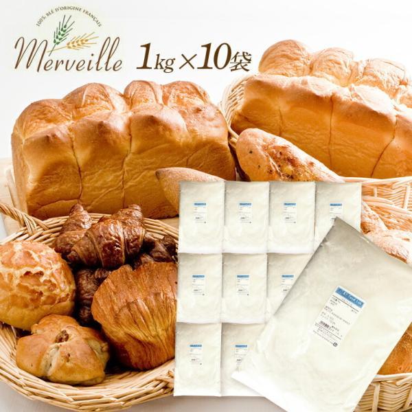 メルベイユ 10kg(1kg×10袋) 準強力粉 フランスパン 日本製粉 / 小麦粉 フランスパン用 / パン作り ホームベーカリー / 送料無料 10キロ 【同梱不可】