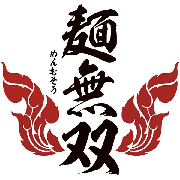 麺無双 1kg 中華麺用粉 準強力粉 ラーメン 日清製粉