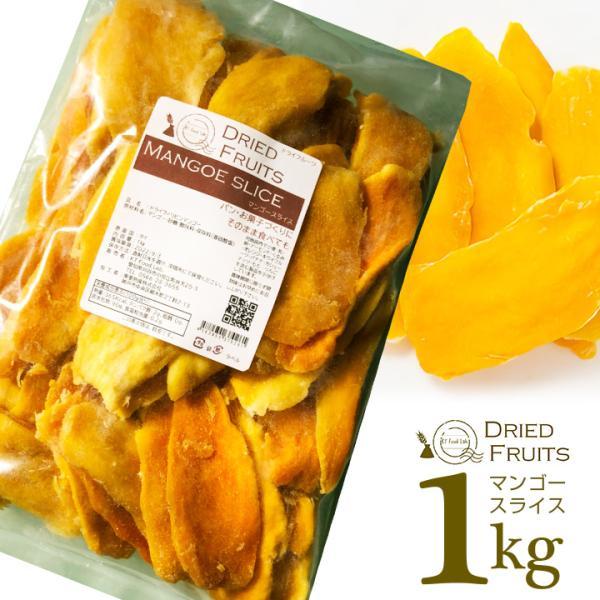 マンゴースライス ドライフィリピンマンゴー 1kg マンゴー ドライフルーツ スイーツ フルーツ 1キロ