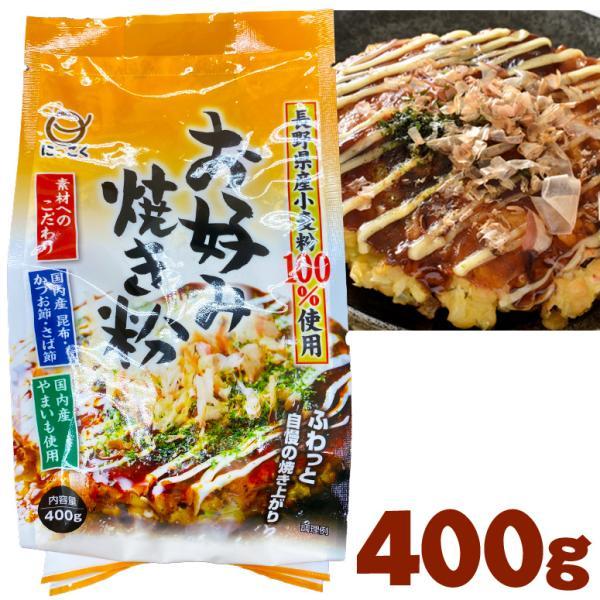 お好み焼き粉 400g 日穀製粉 おこのみやき粉 / 長野県産小麦100%使用 国内産 やまいも 昆布 かつお節 さば節 使用 お好み焼用ミックス