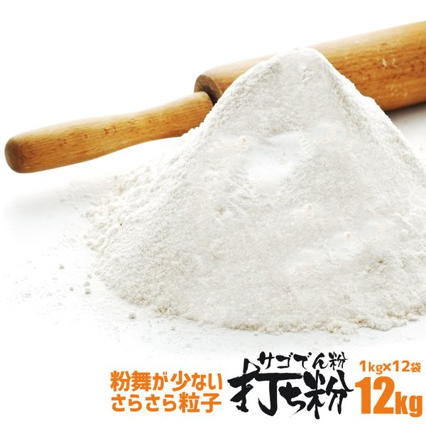 打ち粉 サンカラット SGM 12kg(1kg×12袋) / 中華麺用 打粉 澱粉 うどん用 そば用 麺用 打ち粉 でん粉 でんぷん / さごやし 粉末
