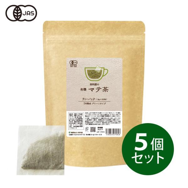 健康食品の原料屋 有機 オーガニック マテ 茶 ティーバッグ マテ茶 375g(3g×25包)×5袋