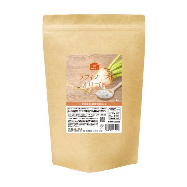 健康食品の原料屋 ラフィノース ビート オリゴ糖 粉末 国産 北海道産 てんさい糖 お徳用 1kg×1袋