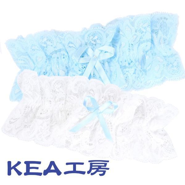 ガーターリボン サムシングブルー サムシングフォー フリルレース ブライダル ウエディング 披露宴 2次会 プレゼントにも KEA工房 kea-kobo