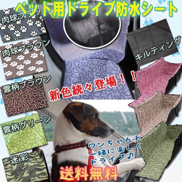 レビューを書いて送料無料 ペット ドライブシート /  防水 シート ドライブ 旅行 移動 車 車載用 犬 小型犬 中型犬 ドッグ 後部座席|keduka