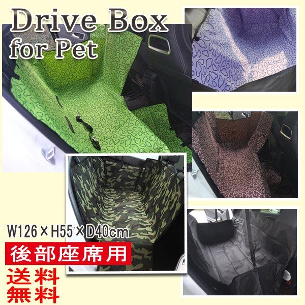 レビューを書いて送料無料 ペット ドライブシート クラウド模様/  防水 シート ドライブ 旅行 移動 車 車載用 犬 小型犬 中型犬 ドッグ 後部座席|keduka