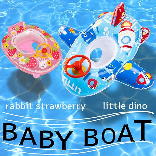 【送料無料】ラビットストロベリーボート ハンドル付き ベビーボート 赤ちゃん 幼児用 浮き輪 プール 海 川 1.5歳以上 足穴うさぎ くまさん  足抜き