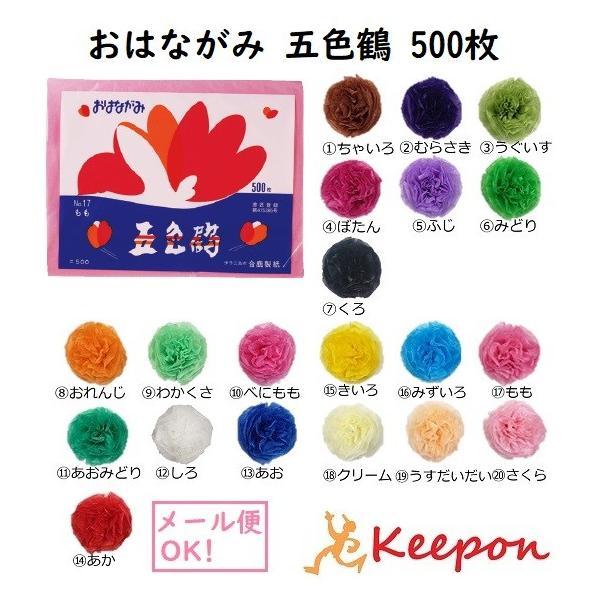 おはながみ 五色鶴 500枚 (1個までメール便可能) 20色から選択 お花紙 ペーパーフラワー フラワーペーパー 合鹿製紙 ペーパーポンポン 七夕 たなばた 飾り