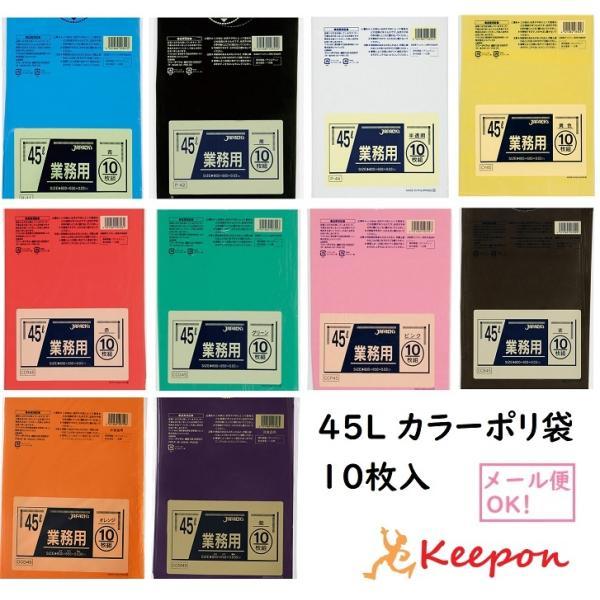 45L カラーポリ袋 (10枚)650×800mm 10色から選択 (3組までメール便可能) カラービニール袋 ゴミ袋 ジャパックス 赤 青 黄 緑 黒 オレンジ 紫 衣装 製作