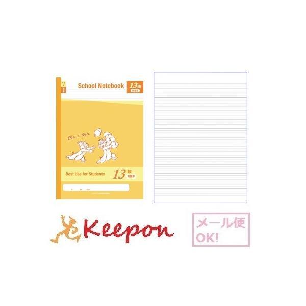 スタンダード学習帳 英習帳13段 (メール便可能) コクヨ 五線譜 英語 英語ノート ノート かわいい ディズニー