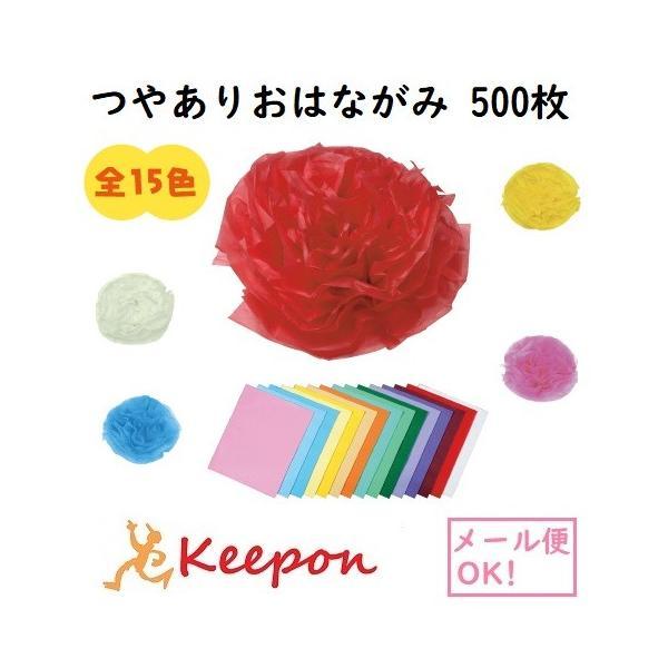 つやありおはながみ 500枚 (2個までメール便可能) 15色から選択 お花紙 ペーパーフラワー フラワーペーパー サンケン ポンポン 紙花 飾り付け イベント 七夕