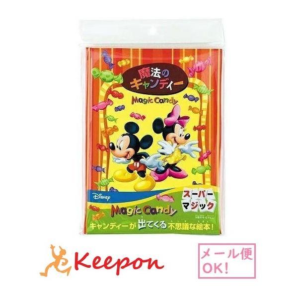 魔法のキャンディー(ミッキーマウス) (メール便可能) テンヨー ディズニー マジック 絵本 手品