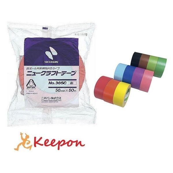 ニュークラフトテープ 幅50mm×50m巻 11色からお選びください 手芸 カラーテープ 装飾用テープ ダンボール