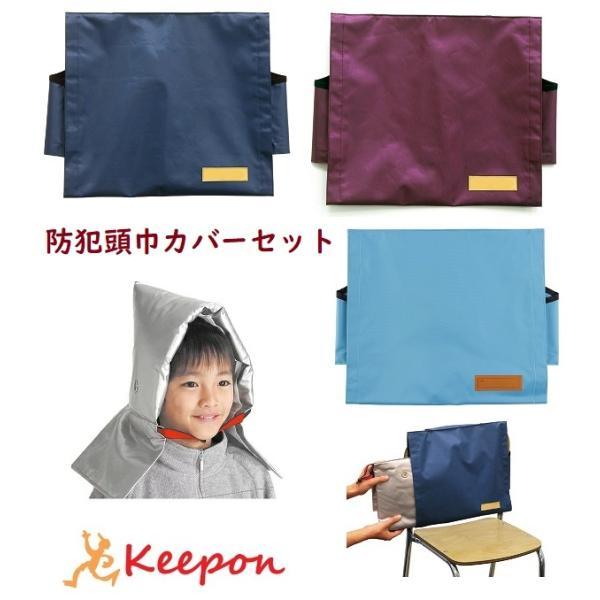 子供用 防災頭巾 カバーセット〜2色からお選び下さい 小学校 子供用ずきん 小学生 背もたれ 防災クッション