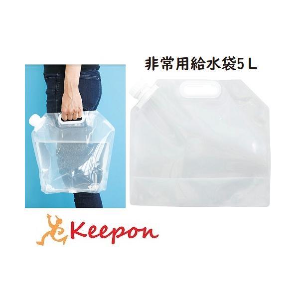 非常用給水袋5L(マチ付) 防災 避難 水 持ち運び グッズ アーテック