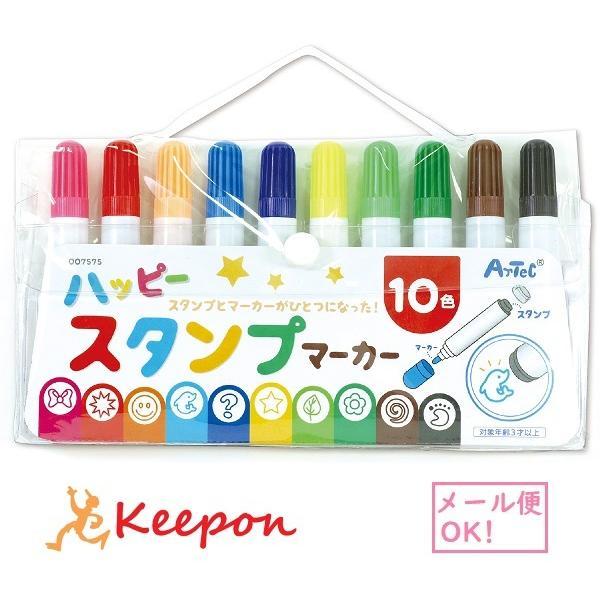 ハッピースタンプマーカー 10色  (4個までメール便可能)   ペン かわいい お絵かき スタンプ マーカー カラーペン アーテック