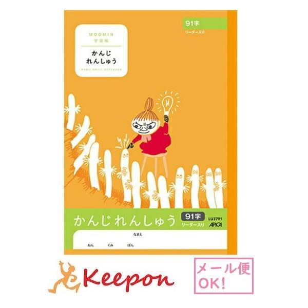 ムーミン学習帳 かんじ 91字リーダー入り(7冊までメール便可能) 日本ノート アピカ 国語 小学生 キャラクター かわいい ムーミン 漢字 学習