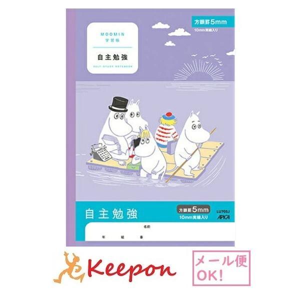 ムーミン学習帳 自主勉強 5ミリ方眼(7冊までメール便可能) 日本ノート アピカ 小学生 キャラクター かわいい ムーミン 学習