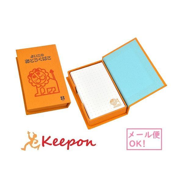 らいおんボックスメモS(メール便可能) デビカ ライオンシリーズ メモ用紙 名刺入れ 箱