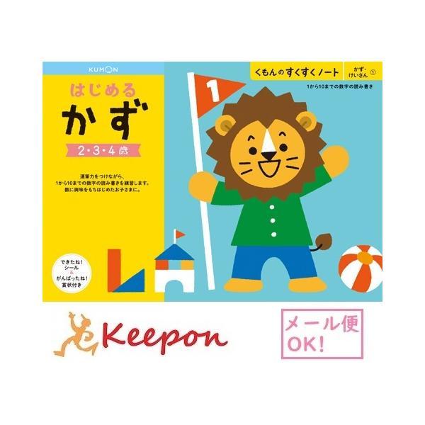 はじめるかず(3冊までメール便可能) くもん すくすくノート 2歳 3歳 4歳 学習 幼児 勉強 ワークブック 数 数字