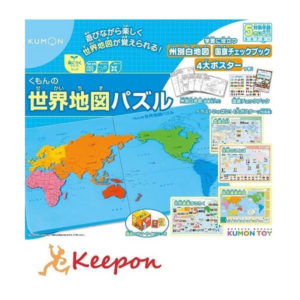地図パズル 世界地図パズル
