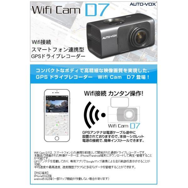 ドライブレコーダー AUTO-VOX Wifi Cam D7 Wifi接続型 |keepsmile-store|02