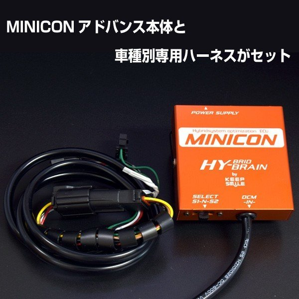 レクサスNX300h用 HYBRAIN MINICON Advanced(ミニコンアドバンス)|keepsmile-store|04