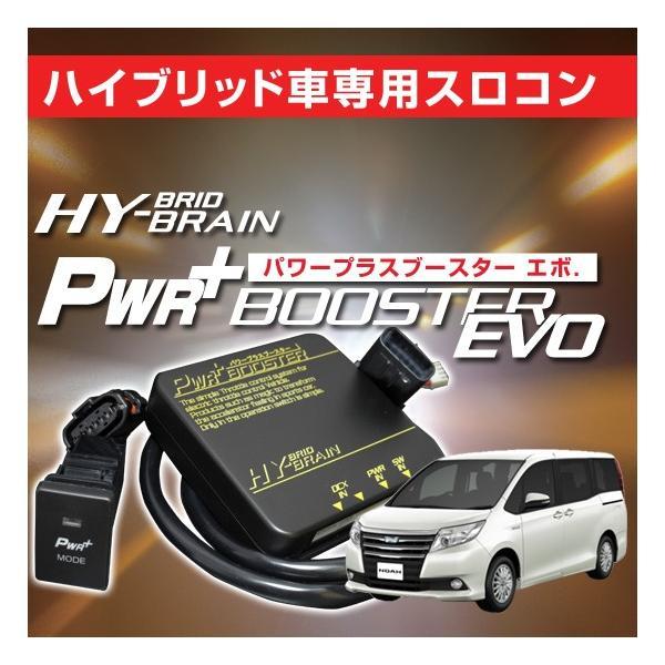 トヨタ ノアハイブリッド ZWR80W/G スロットルコントローラー HYBRAIN パワープラスブースターEVO|keepsmile-store