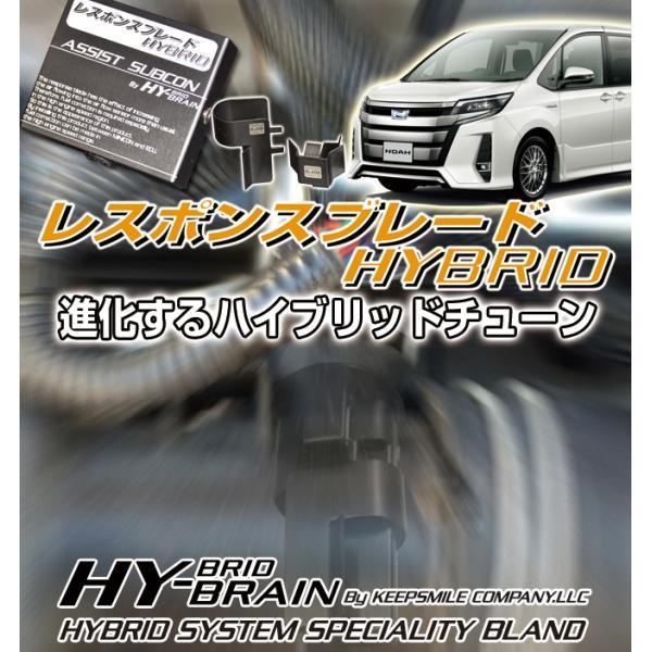 トヨタ ノアハイブリッド ZWR80G/W  HY-BRAINレスポンスブレードHYBRID アシストサブコンSET keepsmile-store