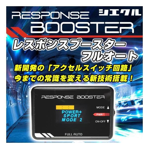 レクサス CT200h用 スロットルコントローラー シエクルRESPONSE BOOSTER FULL AUTO(レスポンスブースター フルオート)&ハーネスセット|keepsmile-store
