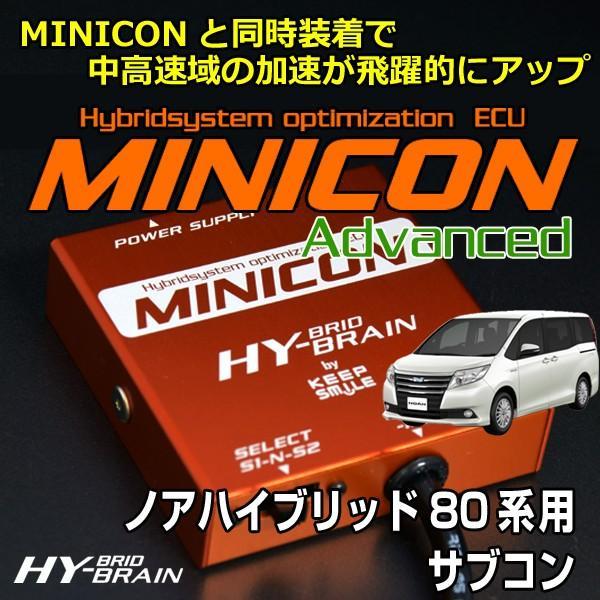 ノアハイブリッド MINICONα (ミニコンアルファ) HYBRAIN トヨタ
