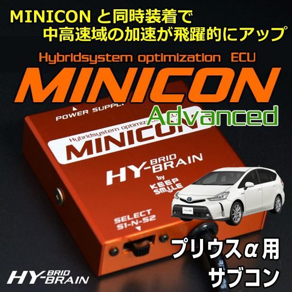 プリウスα ZVW40/41用 HYBRAIN MINICON Advanced(ミニコンアドバンス)|keepsmile-store