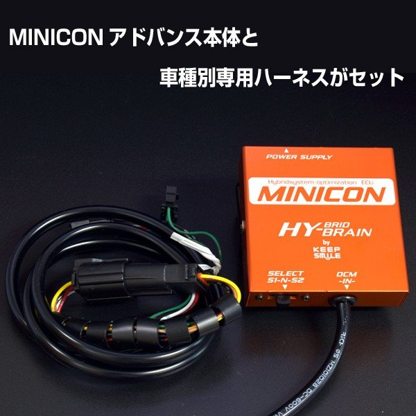 プリウス50系用 HYBRAIN MINICON Advanced(ミニコンアドバンス)|keepsmile-store|04