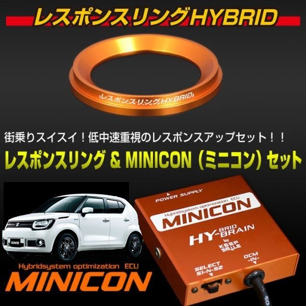 スズキ イグニスハイブリッド HYBRAIN MINICON&レスポンスリングHYBRIDセット|keepsmile-store