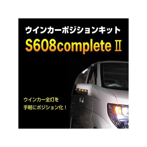 トヨタ ヴォクシー ウインカーポジション siecle(シエクル) S608complete2(S608-C2)|keepsmile-store