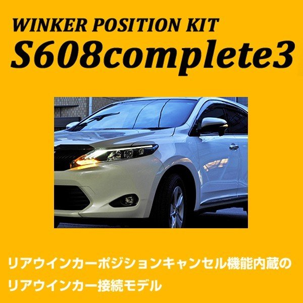 トヨタ ヴォクシーハイブリッド80系 ウインカーポジション siecle(シエクル) S608complete3|keepsmile-store