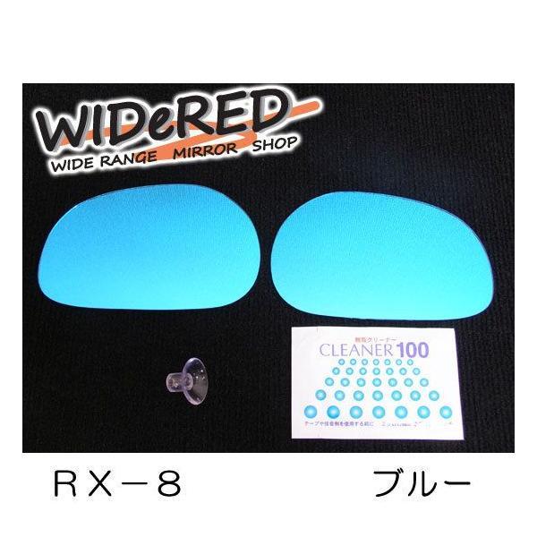 オーダーメイドの日本製 WIDeREDワイドミラー(親水タイプ) マツダ RX-8|keepsmile-store