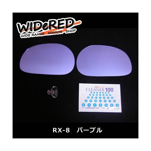 オーダーメイドの日本製 WIDeREDワイドミラー(親水タイプ) マツダ RX-8|keepsmile-store|02