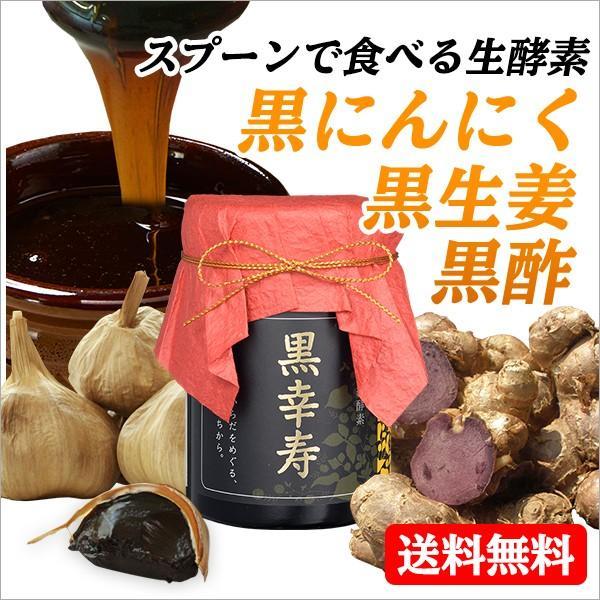 甕仕込濃縮酵素-黒幸寿-