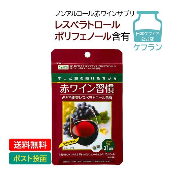 ノンアルコール 赤ワイン サプリ レスベラトロール含有 ポリフェノール200mg 赤ワイン習慣 約1カ月分 敬老の日|kefran-yshop