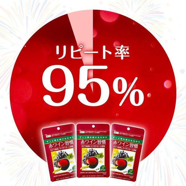 ノンアルコール 赤ワイン サプリ レスベラトロール含有 ポリフェノール200mg 赤ワイン習慣 約1カ月分 敬老の日|kefran-yshop|03