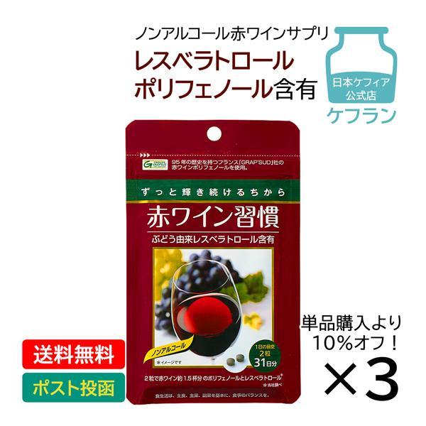 まとめ買い お得 3袋セット ノンアルコール 赤ワイン サプリ レスベラトロール含有 ポリフェノール200mg 赤ワイン習慣 62粒1か月分 3袋|kefran-yshop