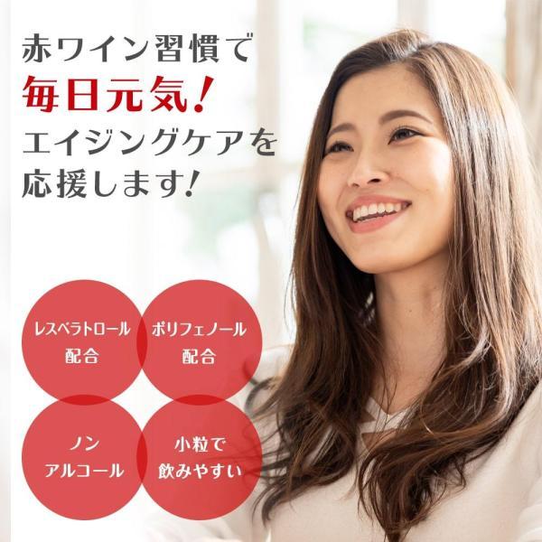 まとめ買い お得 3袋セット ノンアルコール 赤ワイン サプリ レスベラトロール含有 ポリフェノール200mg 赤ワイン習慣 62粒1か月分 3袋|kefran-yshop|05