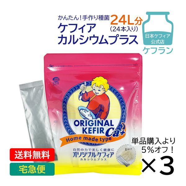 まとめ買い オリジナルケフィアCA+ 8包 3袋 本場 ケフィア カルシウム おいしい 国産 種菌 1包 1L 乳酸菌 酵母 水切り 豆乳 手作り