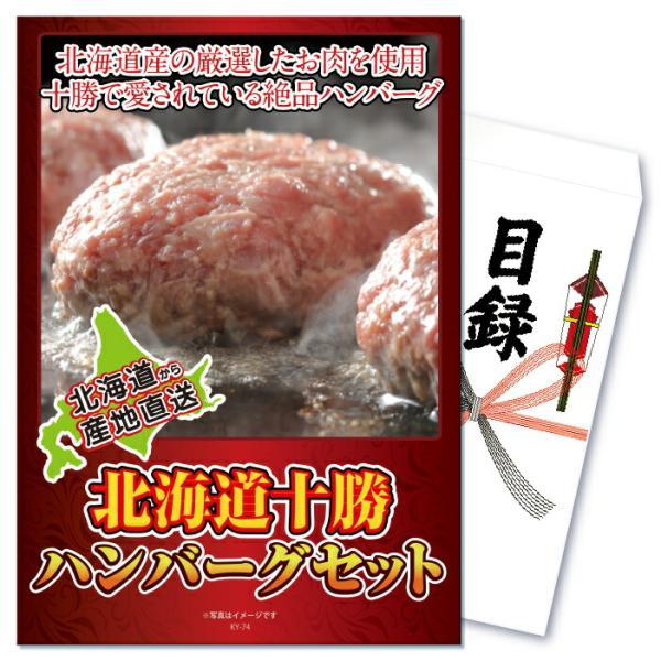 ビンゴ 景品 二次会 景品 単品 日本ハム ギフトセット ハム 加工品 肉 チャーシュー ハムセット 食べ物 おつまみ  目録  ビンゴ 景品 結婚式 ゴルフコンペ 景品