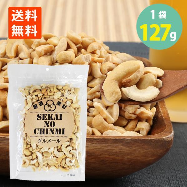 割れカシューナッツ 塩味 おつまみ 訳あり わけあり ナッツ お菓子 おやつ 350g nuts  世界の珍味 グルメール SEKAINOCHINMI