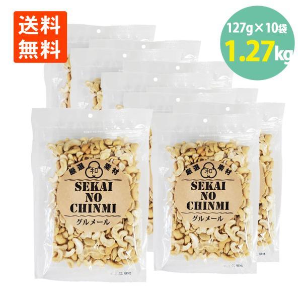 割れカシューナッツ 350g×10袋=3.5Kg 訳あり わけあり セット set お徳用 大容量 メガ盛り お買い得  nuts  世界の珍味 SEKAINOCHINMI
