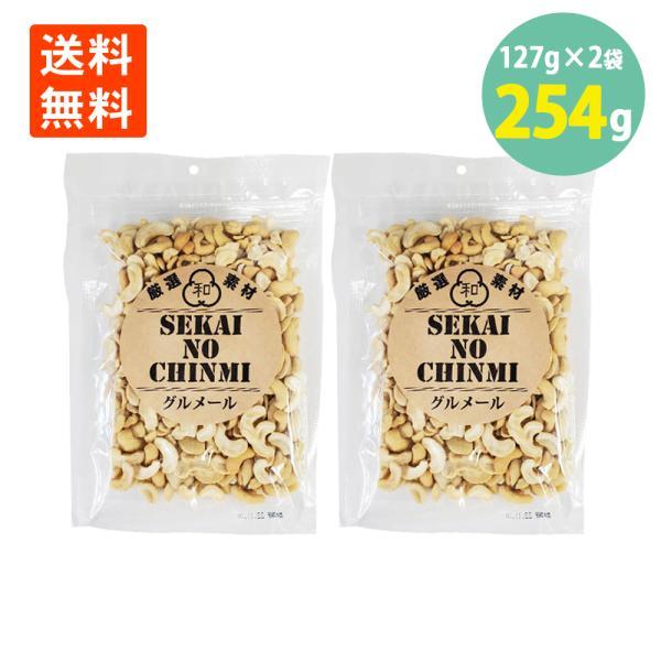 割れカシューナッツ nuts 訳あり わけあり 350g×3袋=1Kg おつまみ セット set お徳用 まとめ買い  世界の珍味 グルメール SEKAINOCHINMI