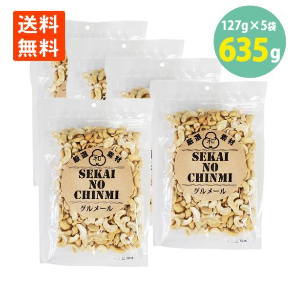 割れカシューナッツ 350g×5袋 ナッツ 訳あり わけあり セット set お徳用 大容量 特盛 お買い得  nuts  世界の珍味 グルメール SEKAINOCHINMI